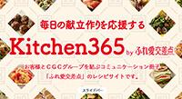 毎日の献立作りを応援するKitchen365