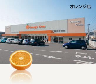 オレンジ店