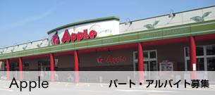 Apple パート・アルバイト募集
