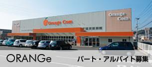 ORANge パート・アルバイト募集