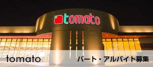 tomato パート・アルバイト募集