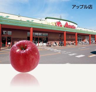 アップル店